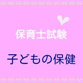保育士試験 科目別練習問題 【子どもの保健】 icon