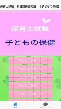 保育士試験 科目別練習問題 【子どもの保健】 poster
