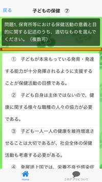保育士試験 科目別練習問題 【子どもの保健】 screenshot 2