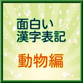 面白い漢字表記 【動物編】 icon