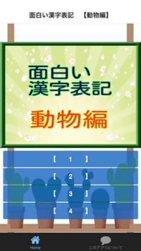 面白い漢字表記 【動物編】 poster