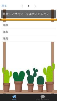 面白い漢字表記 【動物編】 apk screenshot