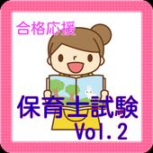 保育士試験 Vol.2 【社会福祉】【保育の心理学】 icon