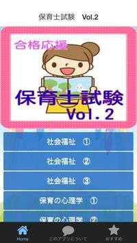 保育士試験 Vol.2 【社会福祉】【保育の心理学】 poster