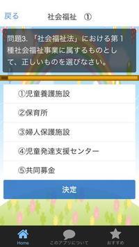 保育士試験 Vol.2 【社会福祉】【保育の心理学】 apk screenshot