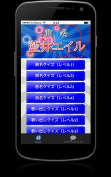 曲名クイズ・藍井エイル編 ~歌詞の歌い出しが学べる無料アプリ poster