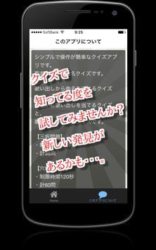 曲名クイズ・藍井エイル編 ~歌詞の歌い出しが学べる無料アプリ apk screenshot