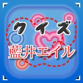クイズ for 藍井エイル ~タイトルが学べる曲名穴埋め~ icon