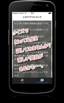 クイズ for 藍井エイル ~タイトルが学べる曲名穴埋め~ apk screenshot
