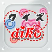クイズ for aiko(あいこ) ~曲名穴埋め無料アプリ~ icon