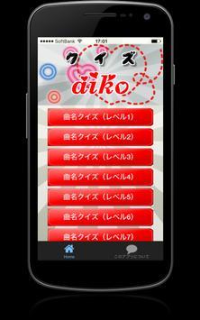 クイズ for aiko(あいこ) ~曲名穴埋め無料アプリ~ poster