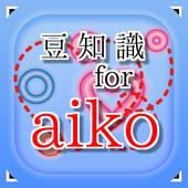 豆知識 for aiko(あいこ) ~脳トレ雑学クイズ~ icon