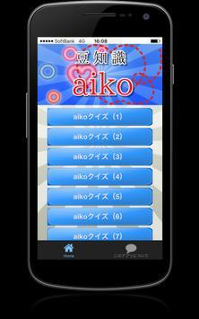豆知識 for aiko(あいこ) ~脳トレ雑学クイズ~ poster