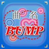 曲名クイズ・BUMP OF CHICKEN(バンプ)編 icon