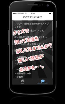 曲名クイズ・BUMP OF CHICKEN(バンプ)編 apk screenshot