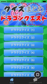 豆知識 for ドラゴンクエスト(ドラクエ) ~脳トレ雑学~ poster