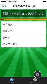 豆知識 for ドラゴンクエスト(ドラクエ) ~脳トレ雑学~ apk screenshot