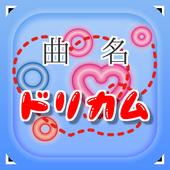 曲名クイズ・DREAMS COME TRUE(ドリカム)編 icon