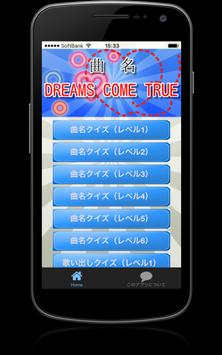 曲名クイズ・DREAMS COME TRUE(ドリカム)編 poster