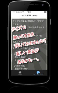曲名クイズ・DREAMS COME TRUE(ドリカム)編 apk screenshot