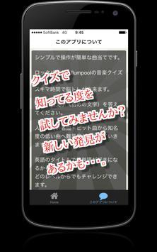クイズ for flumpool(フランプール) 曲名穴埋め apk screenshot