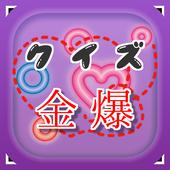 クイズ for ゴールデンボンバー(金爆) ~曲名穴埋め~ icon