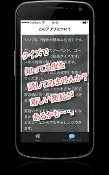 クイズ for ゴールデンボンバー(金爆) ~曲名穴埋め~ screenshot 1