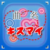 曲名クイズ・Kis-My-Ft2(キスマイ)編 ~無料アプリ icon