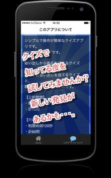 曲名 for HY(hy) ~歌詞の歌い出しが学べるクイズ~ apk screenshot