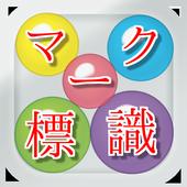 マーク・標識クイズ ~スキマ時間で脳トレが出来る無料アプリ~ icon