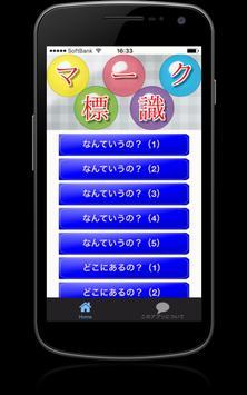 マーク・標識クイズ ~スキマ時間で脳トレが出来る無料アプリ~ poster