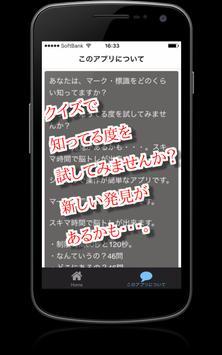 マーク・標識クイズ ~スキマ時間で脳トレが出来る無料アプリ~ apk screenshot