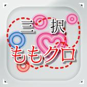 三択 for ももクロ ~タイトルが学べる曲名クイズアプリ~ icon