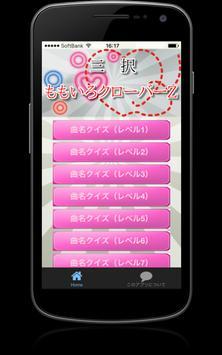 三択 for ももクロ ~タイトルが学べる曲名クイズアプリ~ poster