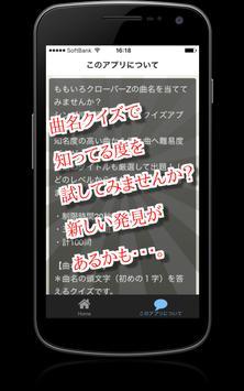 三択 for ももクロ ~タイトルが学べる曲名クイズアプリ~ screenshot 1