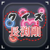 クイズ for 長渕剛 ~タイトルが学べる曲名穴埋めアプリ~ icon