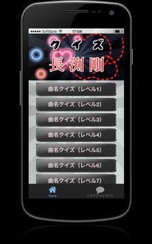 クイズ for 長渕剛 ~タイトルが学べる曲名穴埋めアプリ~ poster