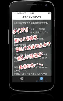 クイズ for 長渕剛 ~タイトルが学べる曲名穴埋めアプリ~ apk screenshot