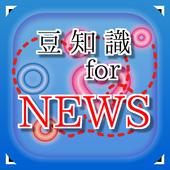 豆知識 for NEWS ~アイドル雑学~脳トレクイズ~無料 icon
