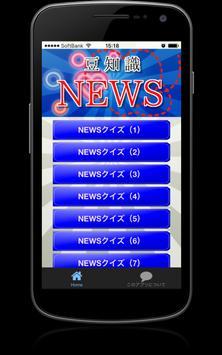 豆知識 for NEWS ~アイドル雑学~脳トレクイズ~無料 poster