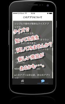 豆知識 for NEWS ~アイドル雑学~脳トレクイズ~無料 apk screenshot