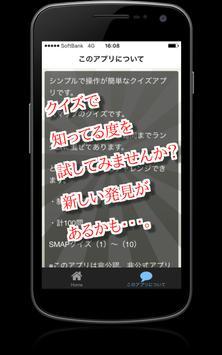 豆知識 for SMAP(スマップ) ~脳トレ雑学クイズ~ apk screenshot