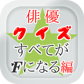 俳優クイズF編 ~ドラマ・キャストの豆知識が学べる無料アプリ icon