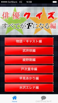 俳優クイズF編 ~ドラマ・キャストの豆知識が学べる無料アプリ poster