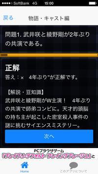 俳優クイズF編 ~ドラマ・キャストの豆知識が学べる無料アプリ apk screenshot