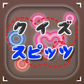 クイズ for スピッツ ~タイトルが学べる曲名穴埋め~ icon
