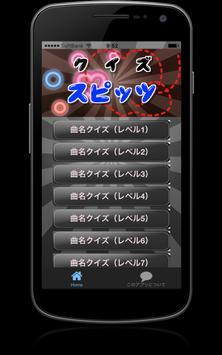 クイズ for スピッツ ~タイトルが学べる曲名穴埋め~ poster