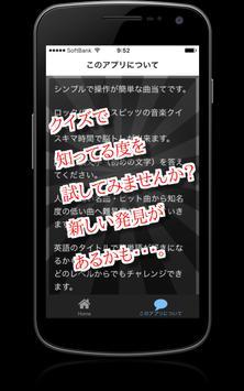 クイズ for スピッツ ~タイトルが学べる曲名穴埋め~ screenshot 1
