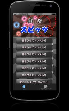 曲名クイズ・スピッツ編 ~ロックバンドの無料アプリ~ poster