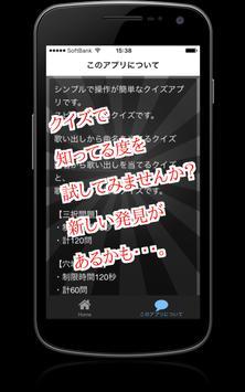 曲名クイズ・スピッツ編 ~ロックバンドの無料アプリ~ screenshot 1